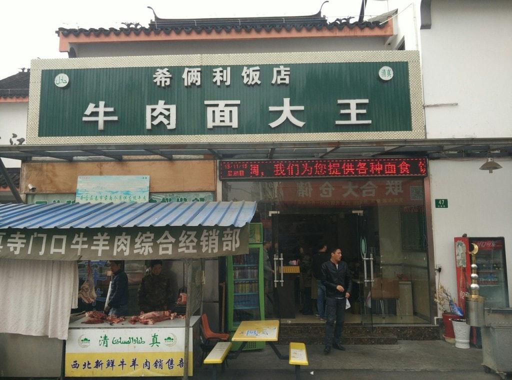 уйгурская кухня в китае