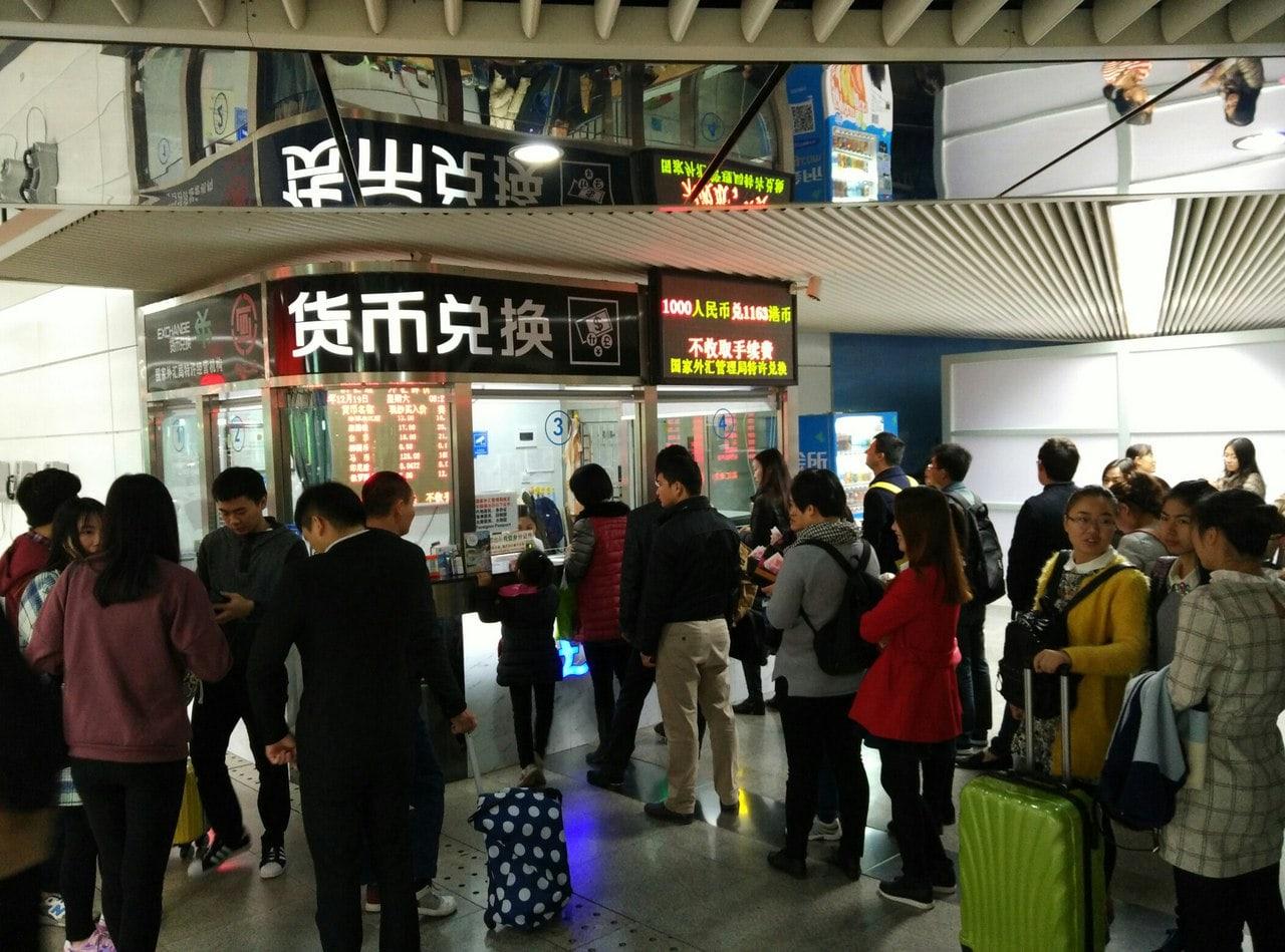 Пункт обмена валют на границе с Гонконгом