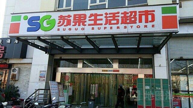 магазин продуктов китай
