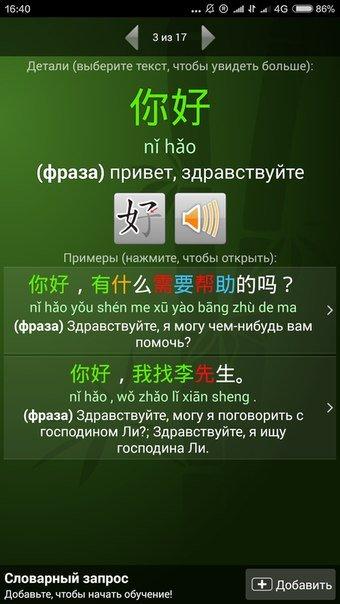 приложение для изучения китайского trainchinese