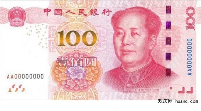 100 новых юаней