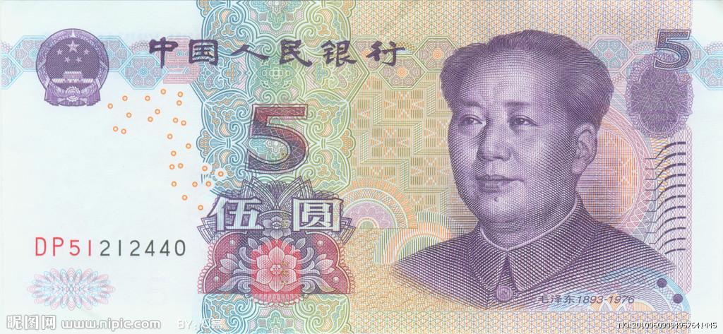 5 китайских юаней купюра