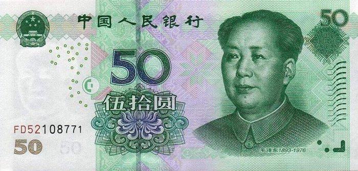 50 китайских юаней купюра