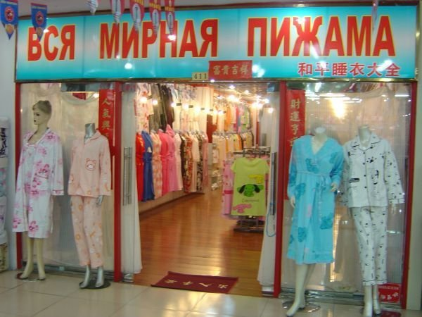 Пижама китай