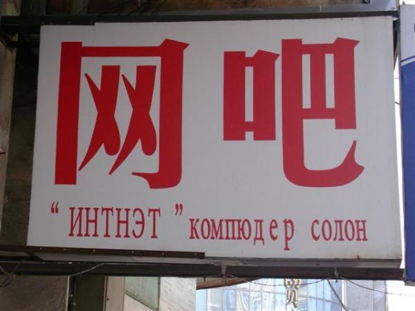 Интернет центр
