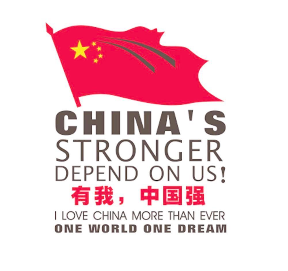 сильный китай