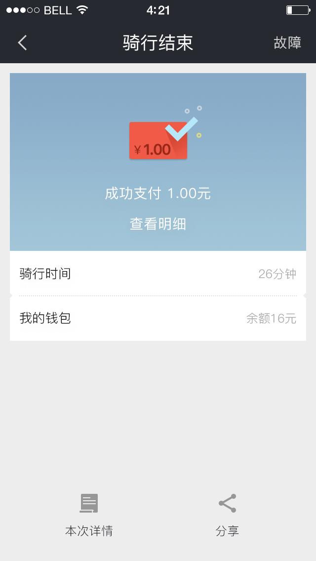 оплата в китае