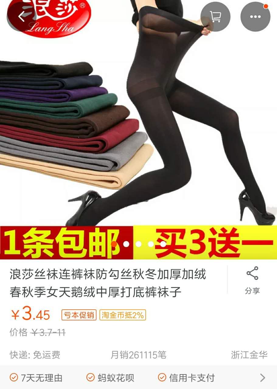 китайские колготки