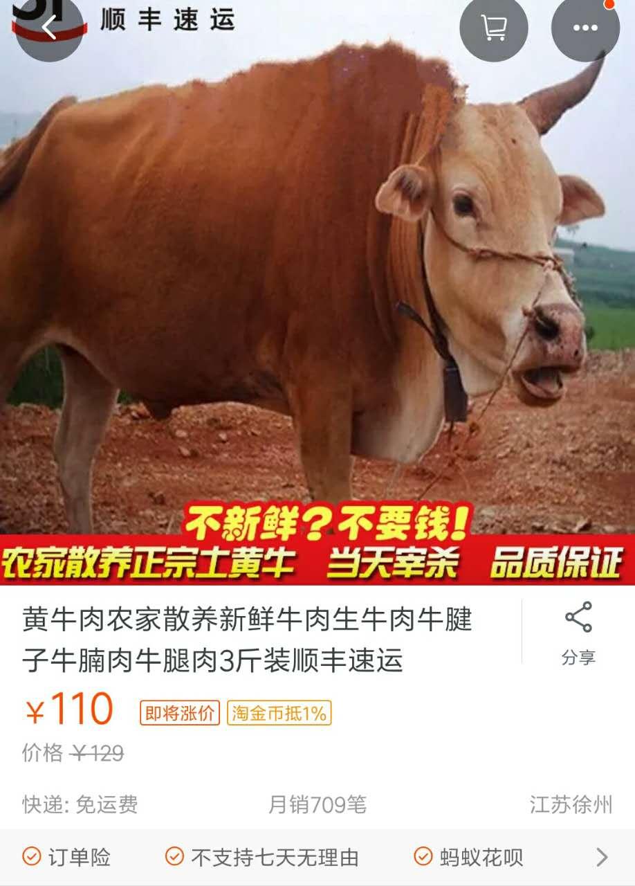 китайская корова