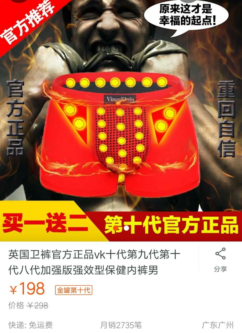 теплые трусы китай