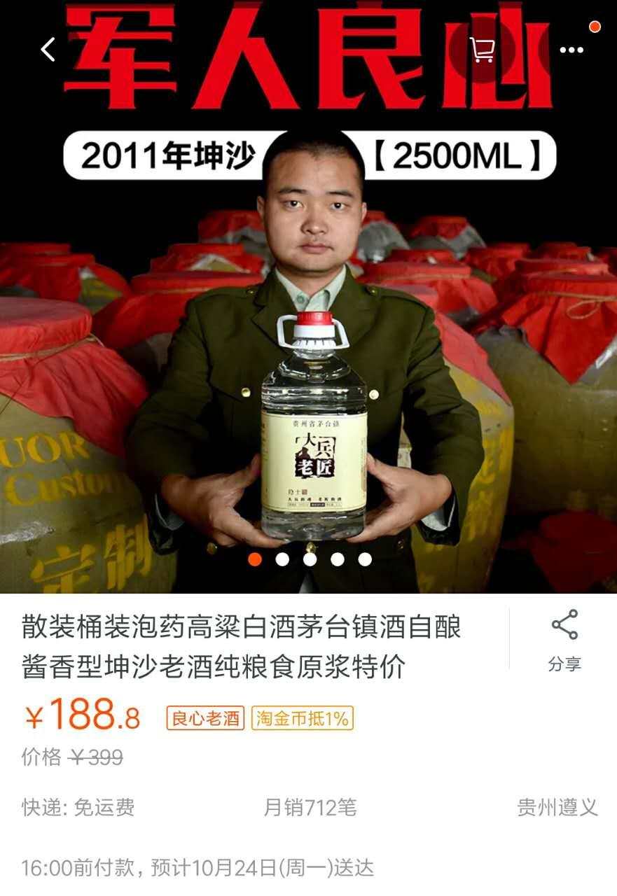 водка в китае