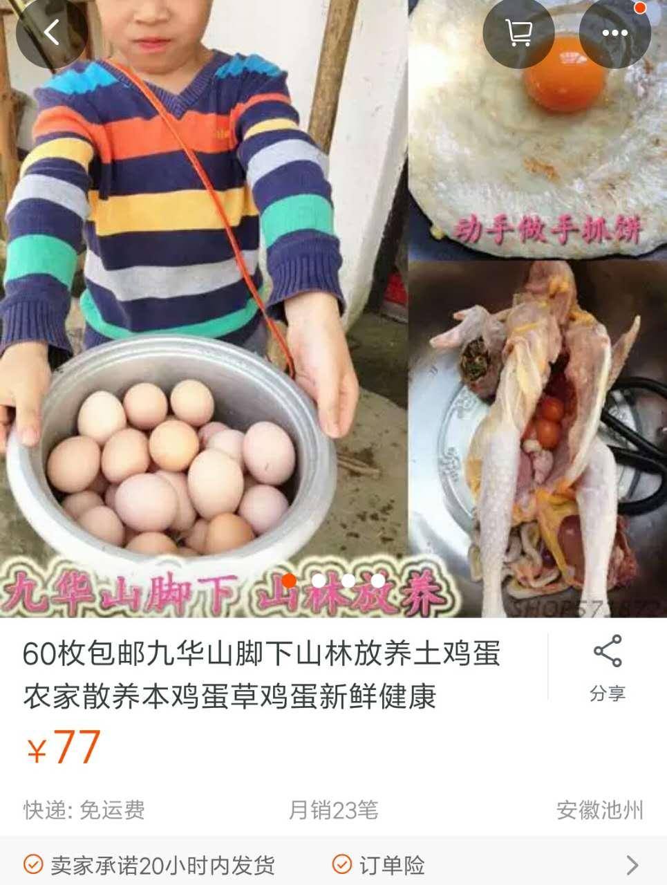 куриные яйца в китае