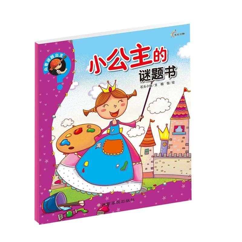 книги про принцесс