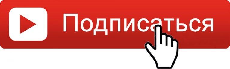 aktivnaja-ssilka-na-podpisky-na-youtube-kanal-768x233