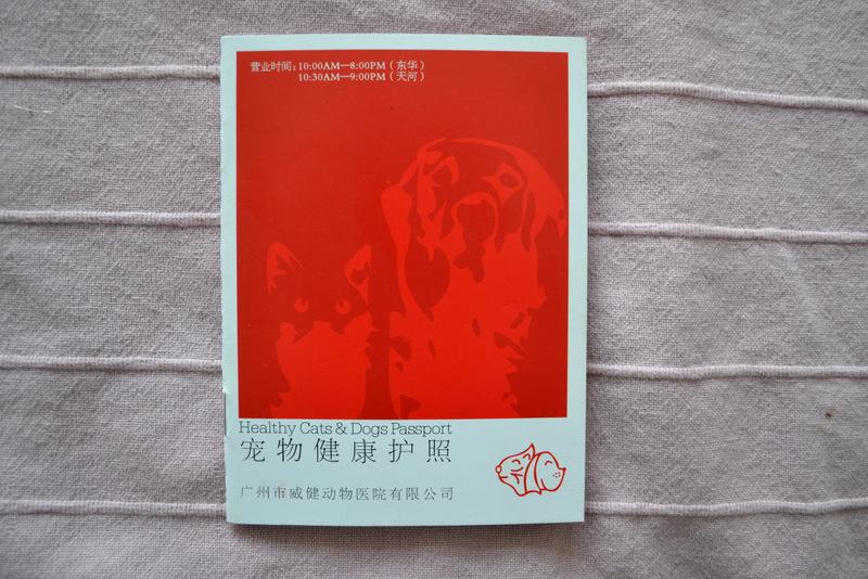 паспорт животного в китае