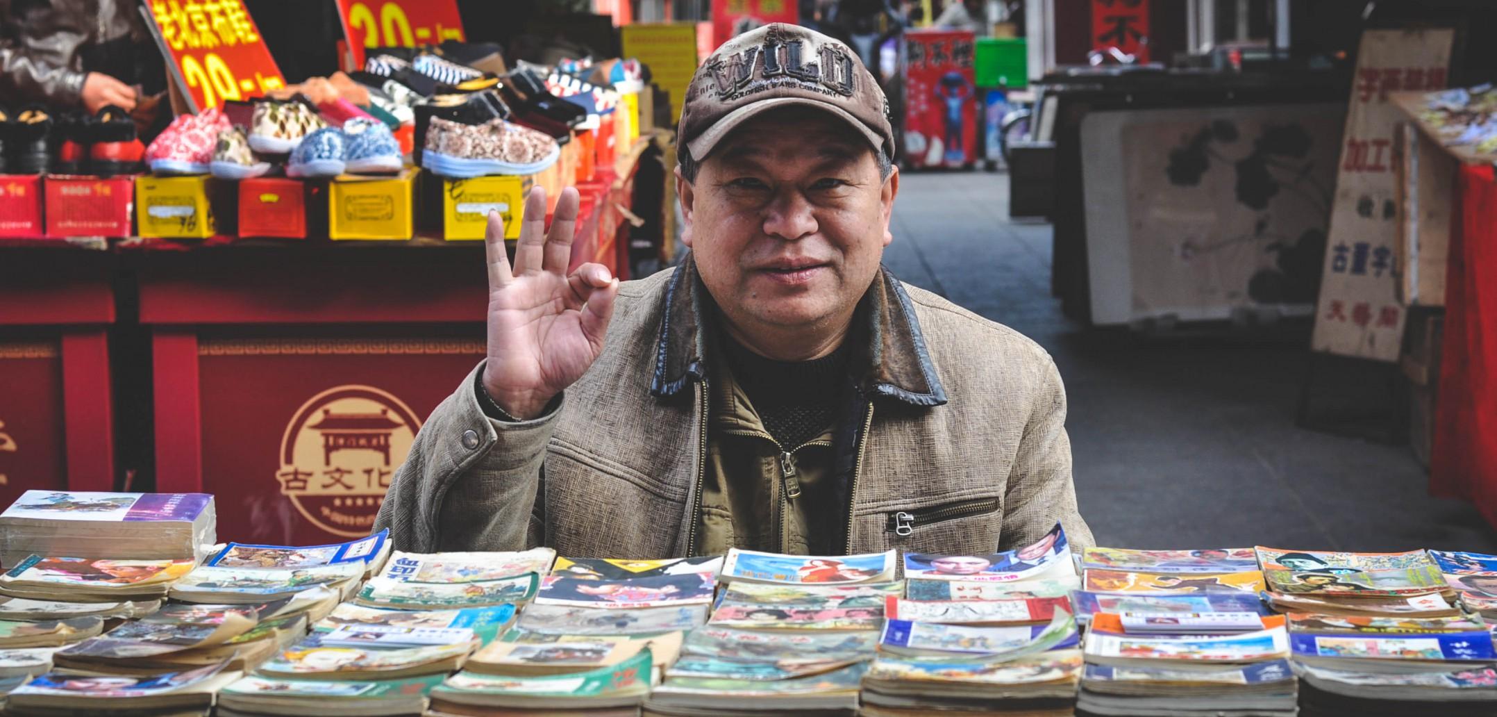 продавец китай