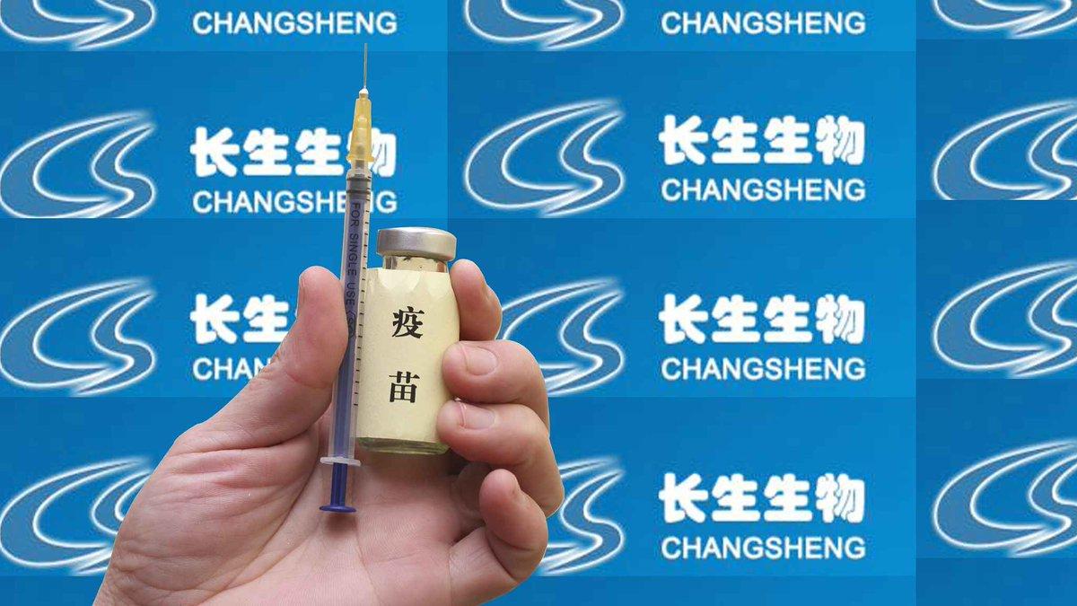 китайские вакцины
